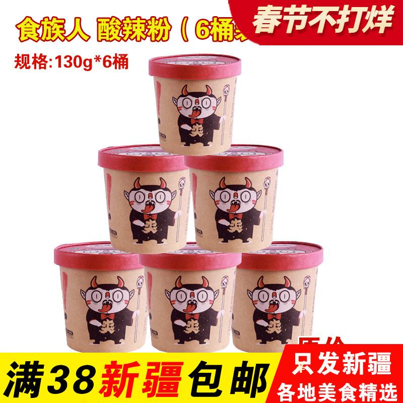 【6桶装】食族人酸辣粉网红食人族麻辣方便速食重庆正宗红薯粉丝