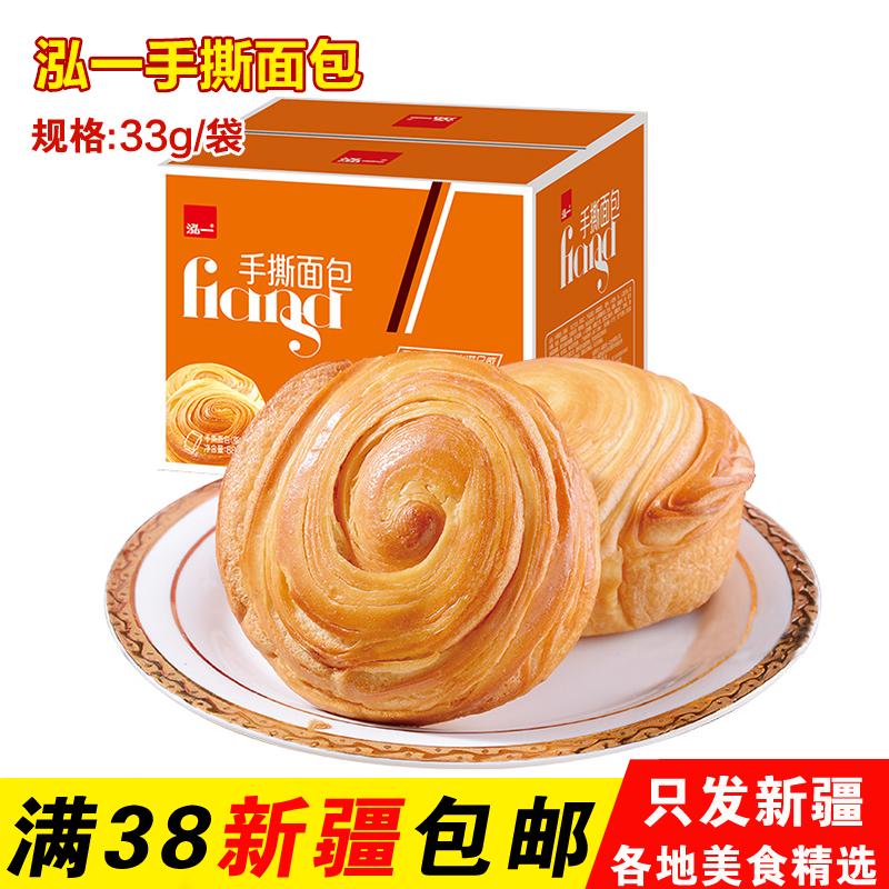 泓一 手撕面包33g独立小包装早餐蛋糕点点心网红零食休闲食品