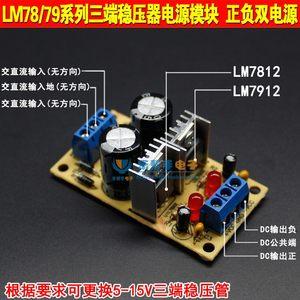 正负双电源整流滤波三端稳压管5 9 12 15V电源板模块电子制作套件
