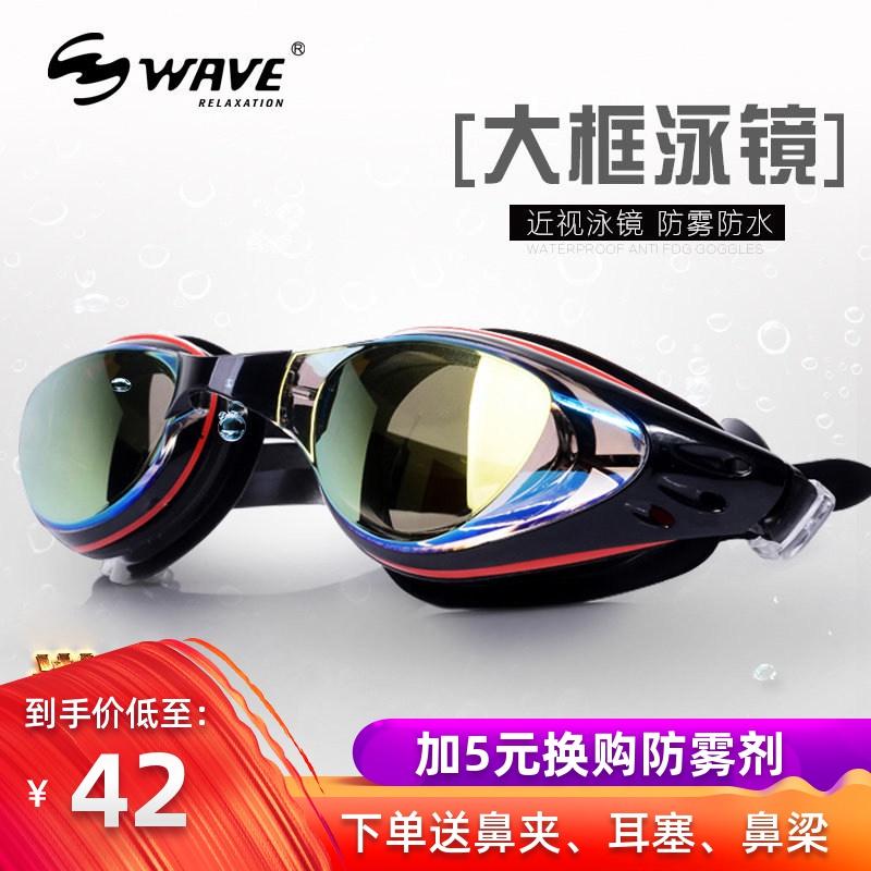 wave专业电镀近视泳镜防水眼镜防雾高清游泳装备男女士带度数大框
