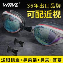 专业电镀近视泳镜防水护目眼镜防雾高清游泳装备男女士带度数大框