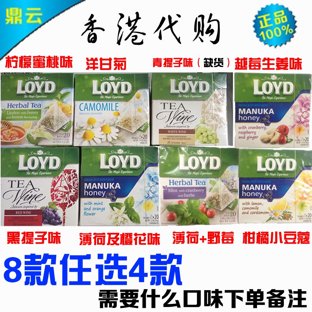 波兰进口 LOYD水果茶三角茶包 花果茶2g*20包8款任选4款