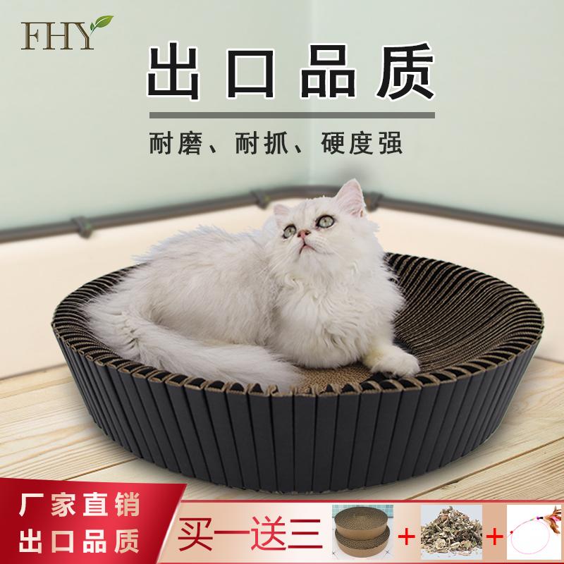 猫のグリップ猫の巣猫のおもちゃ段ボールの紙の爪の研ぎ器に抵抗があります。猫の用品は捨てられません。