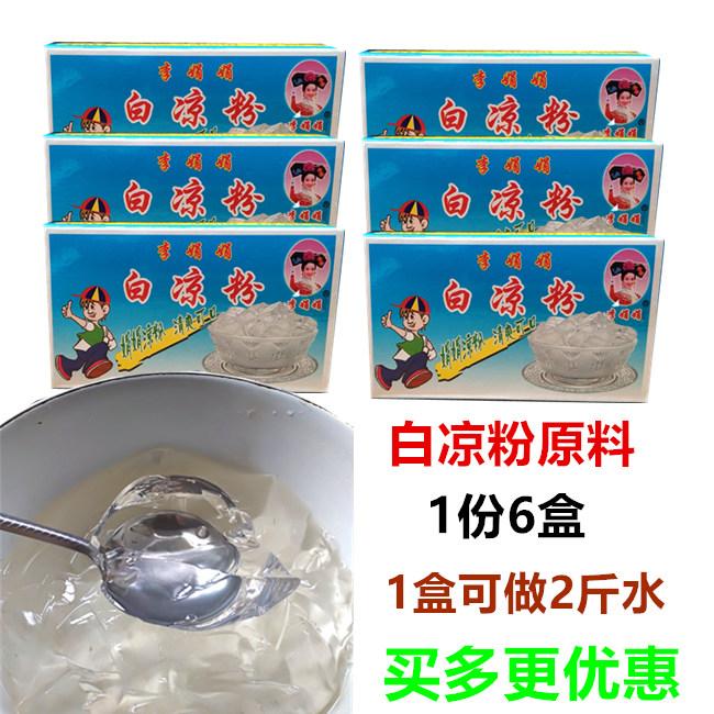 热销0件五折促销6盒白凉粉自制果冻粉冰粉儿原料