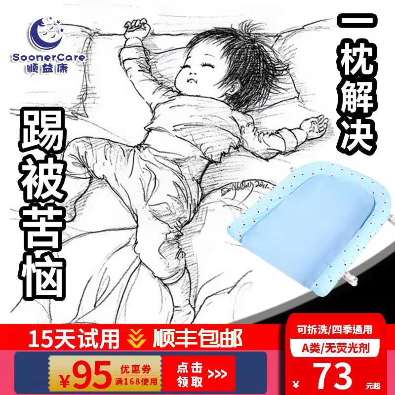 幼儿睡袋防踢被神器防蹬被子枕头