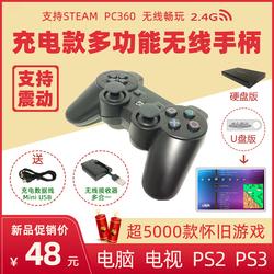 无线手柄电脑电视USB接收器PS3震动兼容PC360玩怀旧游戏可连接PS2