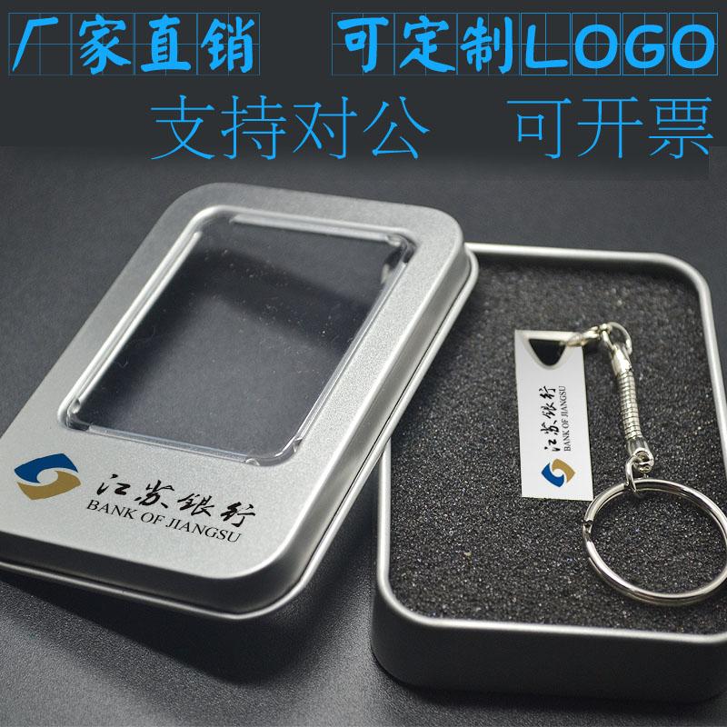 26.00元包邮U盘定制印公司LOGO刻字创意订做礼盒礼品图案创意招投标金属 8G