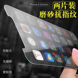 iphone苹果x/xs磨砂钢化膜非全屏11pro手机膜max防手汗xr指纹半屏图片