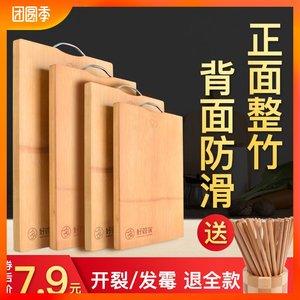 整竹菜板家用擀大号宿舍水果面板