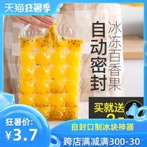 冰袋一次姓自封口冰格袋子食用百香果冻冰块小制冰盒神器冰块模具