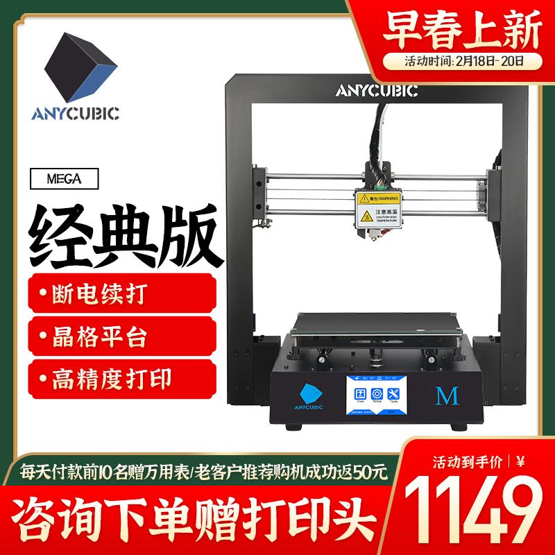 ANYCUBIC  3D打印机 i3 MEGA 全金属 彩屏准工业级 高精度 大尺寸