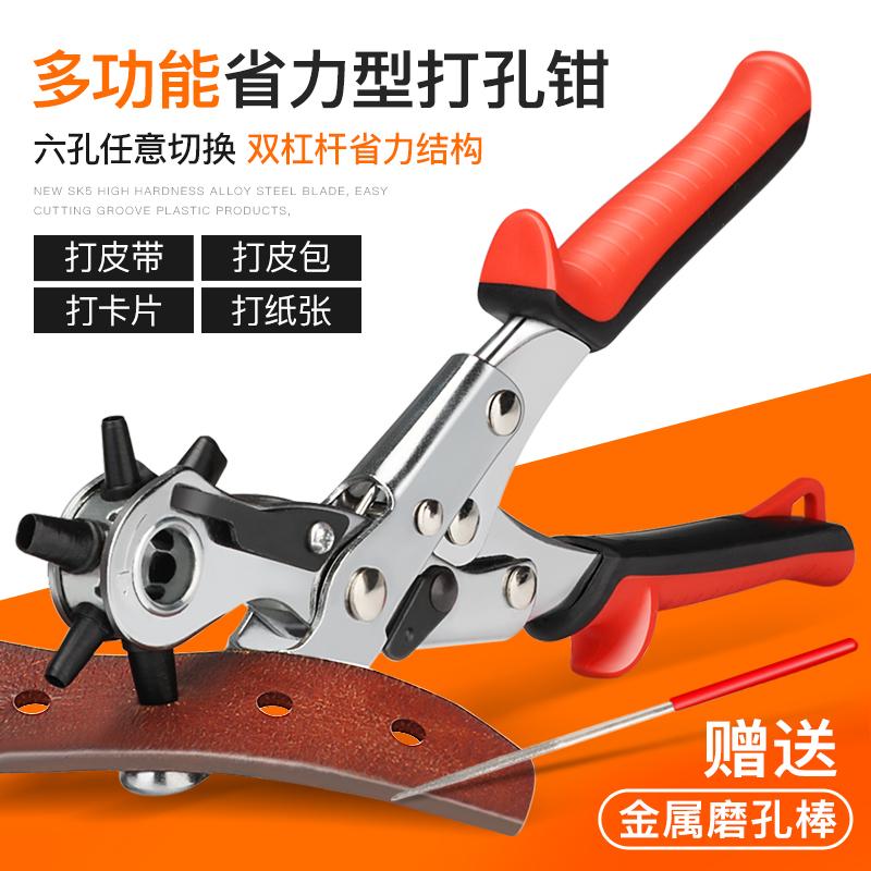 省力皮带打孔器腰带多功能打孔钳diy手工家用裤带表打眼洞机工具