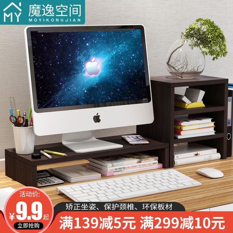 电脑显示屏幕增高办公室底座收纳盒
