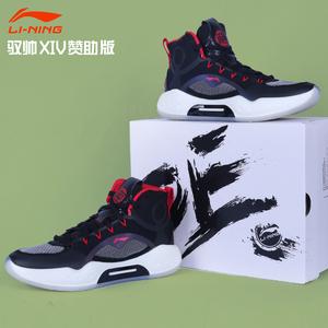 李宁篮球鞋男鞋2021新款驭帅14赞助版高帮耐磨实战运动鞋ABAQ041