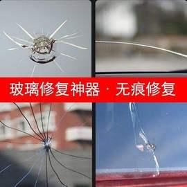 汽车前挡风玻璃修复液工具套装前档修复胶剂车风挡裂痕修划痕补液