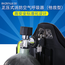 RHZK6.8L 30mpa Fire Positive pressure air respirator long tube self-rescue filter subsistence he saved it.