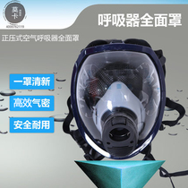 Positive pressure air respirator mask anti-smoke anti-virus filter self-rescue mask can not fire escape
