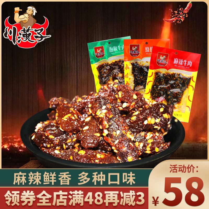 川汉子泡椒麻辣味牛肉干50g*10袋四川达州特产成都美食小吃零食