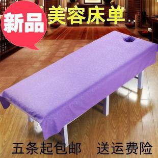 美容院专用床头洞巾按摩床单带洞有趴巾推拿床罩洞垫非t一次性枕