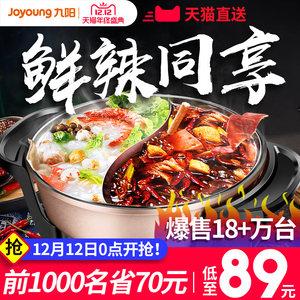 九阳鸳鸯电火火锅锅家用插电电煮锅