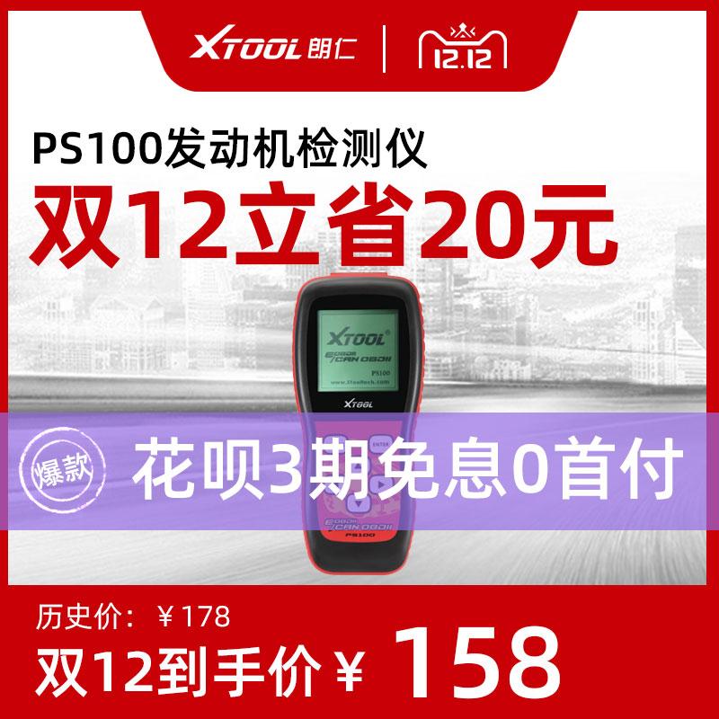 朗仁obd2 汽车发动机故障电脑检测仪汽车故障诊断仪解码仪器PS100