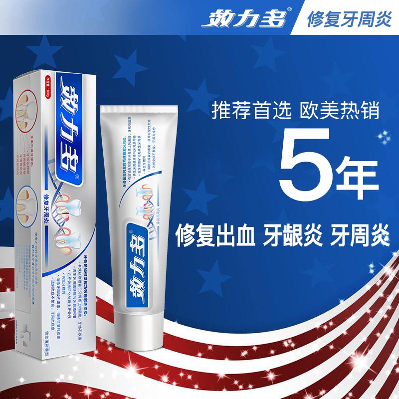效力多 消除牙周炎 修复牙龈炎牙膏 祛除牙龈牙周菌斑 愈合牙周袋
