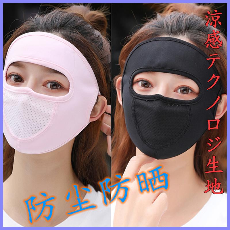 日本全脸防晒防紫外线男女夏季薄款冰丝透气夏天遮阳面罩易呼吸