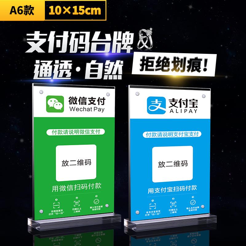 微信二�S�a牌�p面�咭�咧Ц杜_�收款�_卡展示架10X15包�]��克力