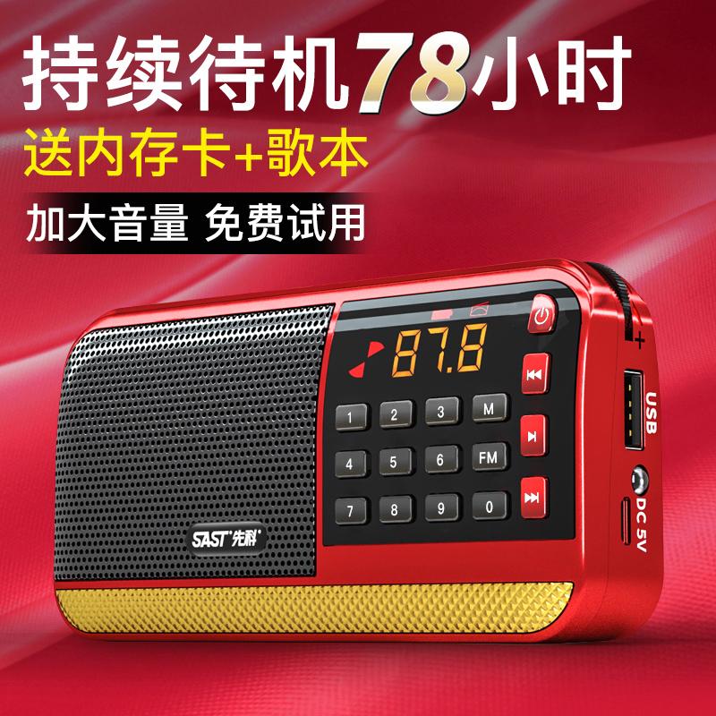 先科V30收音机老人老年人便携式播放器迷你小随身听可插U新款广播听歌听戏戏曲唱戏歌曲听书神器放音收声插卡