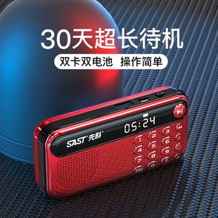 充电信号强 戏曲可插u盘迷你fm 先科V60收音机老人老年人小型便携式 广播插卡小播放器随身听半导体听歌新款