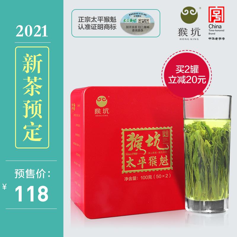 猴坑茶叶太平猴魁2021新茶特级罐装春茶100g礼盒装高山绿茶 预售