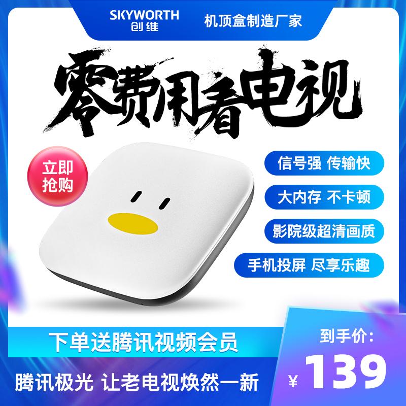 腾讯企鹅极光3C电视盒子创维网络电视机顶盒wifi家用全网通4K淘宝优惠券