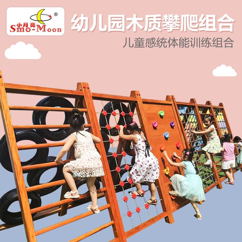 幼儿园户外大型玩具木质攀爬架荡桥儿童室外木制滑梯感统训练器材