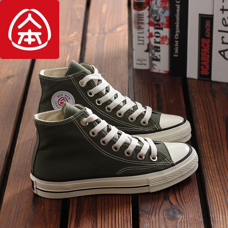 人本军绿色高帮帆布鞋女韩版潮1970s学生百搭平底休闲板鞋橄榄绿