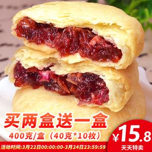 领3元券购买买2送1鲜花饼云南特产400g玫瑰饼酥皮玫瑰花饼干零食年货大礼包