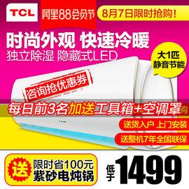 TCL空调大一匹1p挂机出租房小型制冷家用冷暖两用卧室挂式非单冷图片