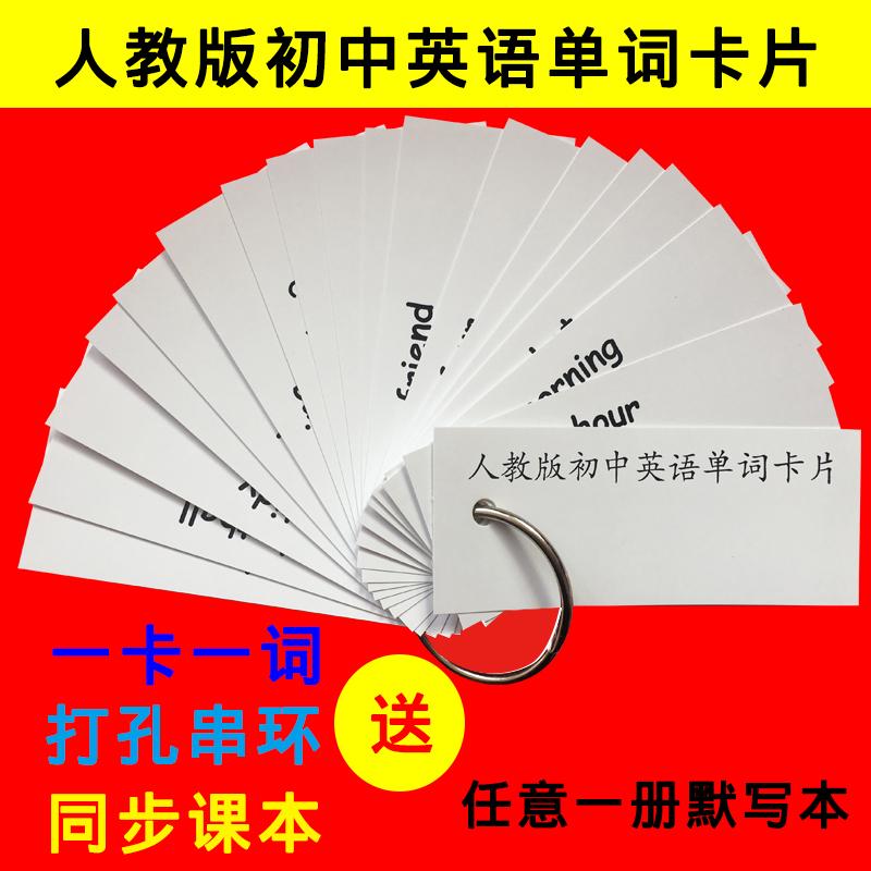 人教版中考初中英语单词卡片七八九年级背单词卡片打孔便携
