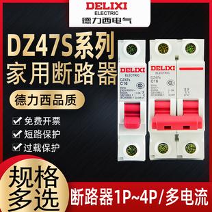 德力西断路器家用DZ47S空气开关1P 2P 3P空开63A32A16A25A总闸C45