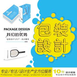 盒子包装设计定做厂家彩盒酒标签定制化妆品瓶贴外包装袋翻版纸盒图片