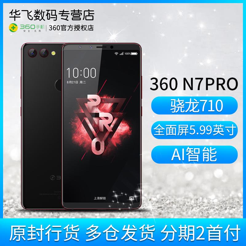 官网正品 360 N7Pro年度旗舰 全网通4G(骁龙710+6G运行)全面屏5.99英寸 娱乐拍照 AI智能手机