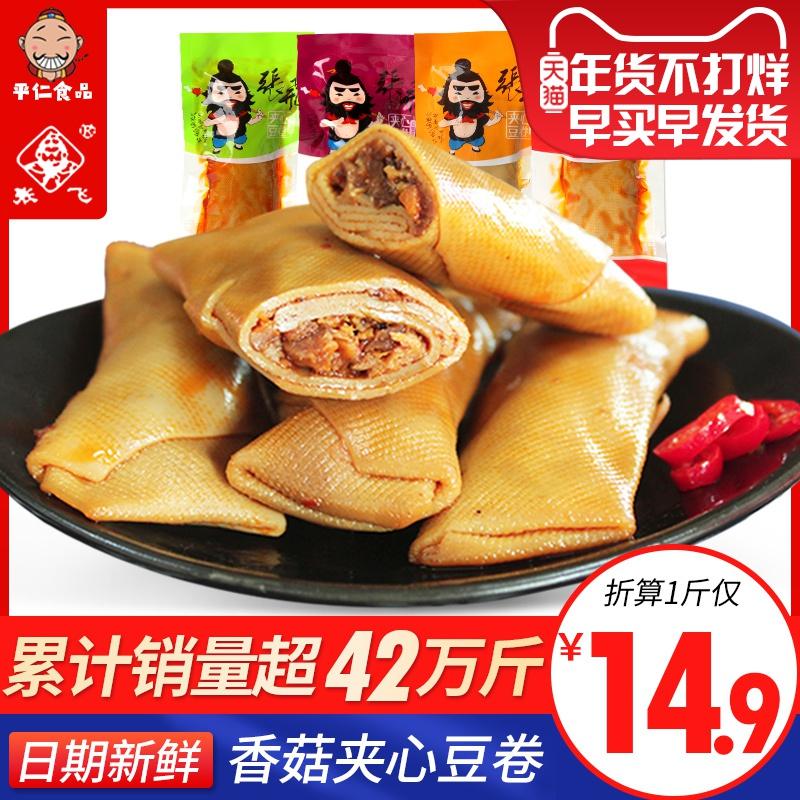 张飞豆腐干香菇夹心豆卷四川成都特产豆干小包装零食散装多口味