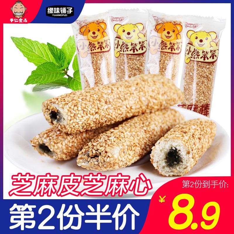 缘味铺子小熊笨笨芝麻棒零食500g原味夹心芝麻杆怀旧食品传统小吃