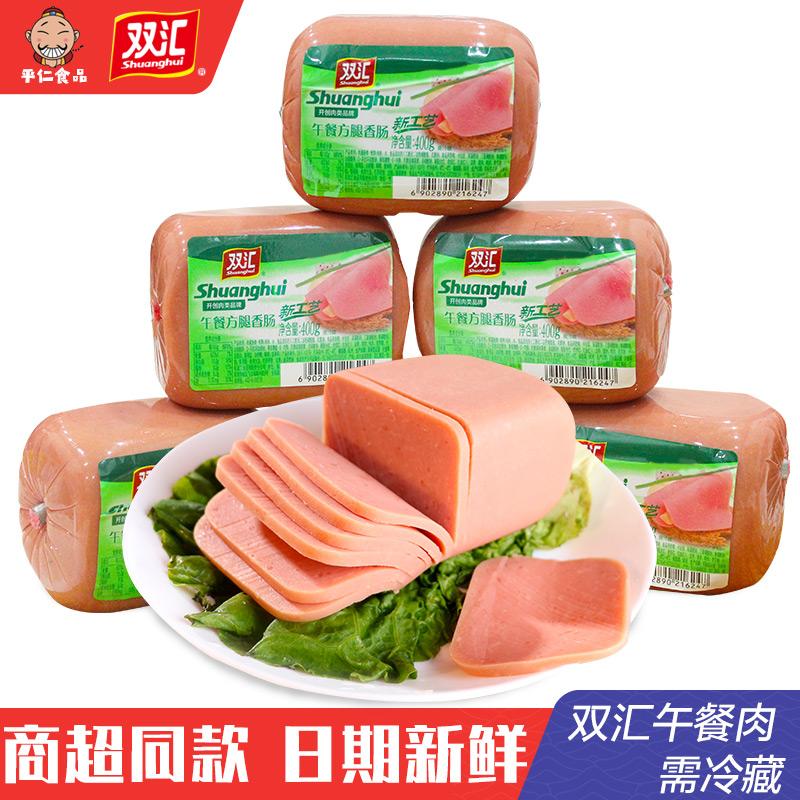 双汇午餐肉火腿方腿香肠400g火腿肠三文治手抓饼蛋炒饭火锅