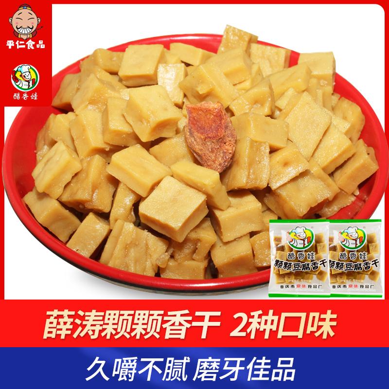 四川特产薛涛干颗颗香干可可香豆干五香豆腐干小包装零食500g包邮