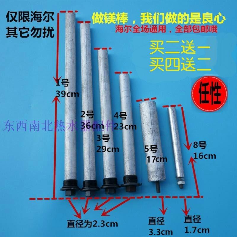 海尔热水器镁棒正品海尔电热水器原装配件镁棒排污口原厂阳极棒