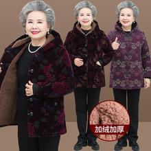 老年人冬装女70岁奶奶装棉衣胖妈妈秋冬款老太太老人外套棉袄衣服