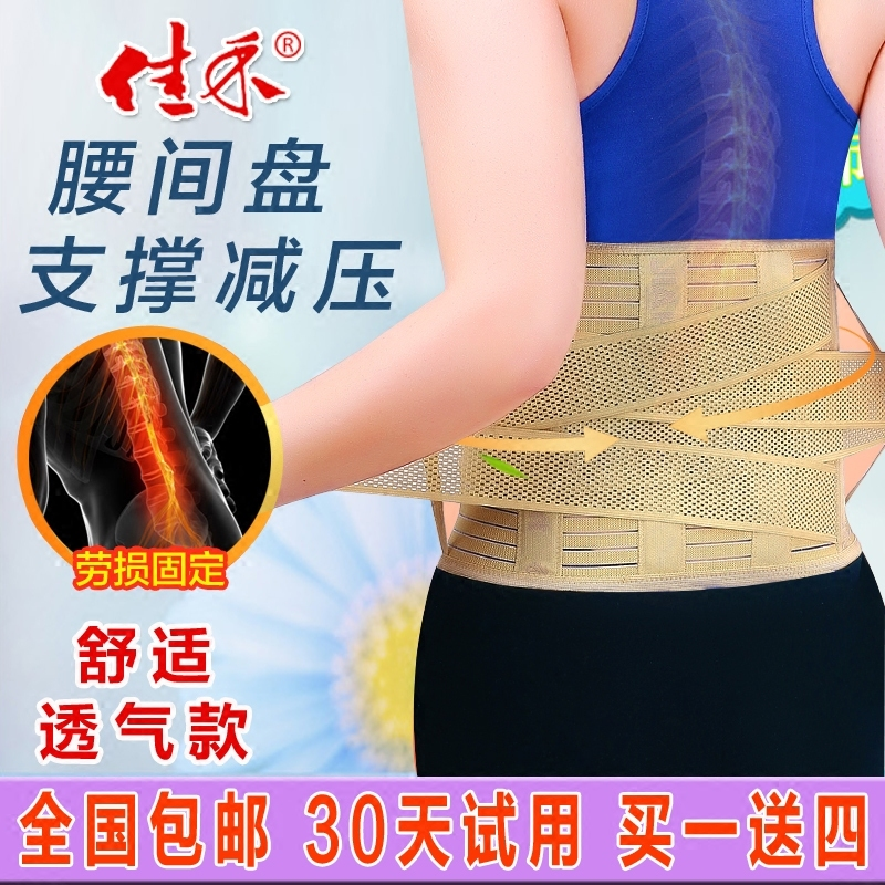 Jiahe protective belt lumbar disc strain male four seasons family lumbar intervertebral disc female fever protrusion fixed waist girth lumbar support
