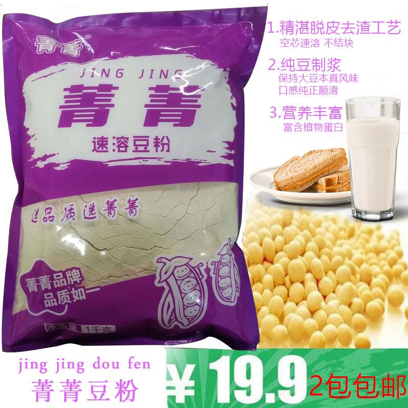 菁菁豆浆粉家用/餐饮连锁1kg 营养速溶冲饮