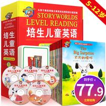 【减20】n培生儿童英语分级阅读level1全套20册567-10-12岁学龄前幼儿小学生启蒙预备基础级一二三年级绘英文本课外双语故事教材书
