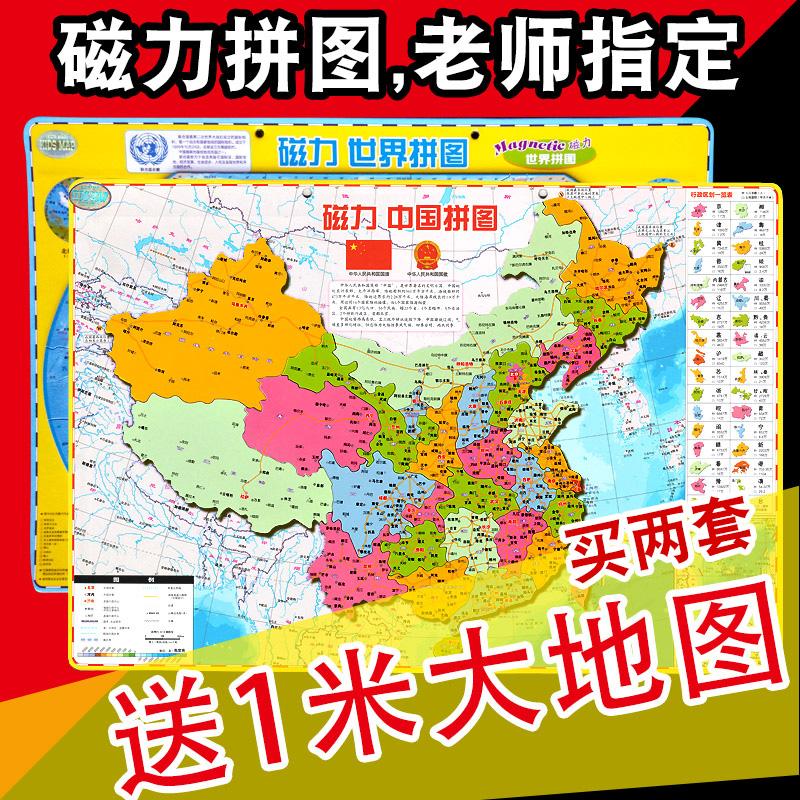 中国地图拼图大小号磁力世界磁性政区初高中小学生儿童益智力玩具
